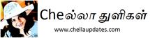 Chellaupdates.com | தினசரி சமீபத்தியதை விட மிக அதிகம்